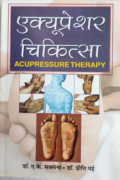 Acupressure Chikitsa By AK Saksena , Prabhat Publication ...